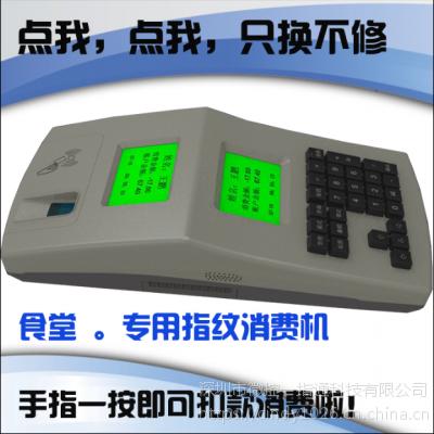 广东食堂指纹售饭机厂家批发 具有计次限额、补贴打折功能