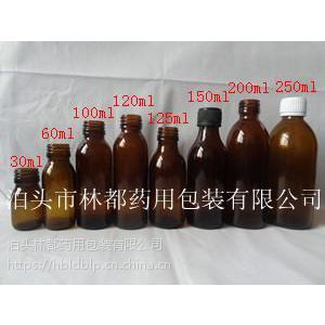 河北林都供应100ml棕色化工玻璃瓶