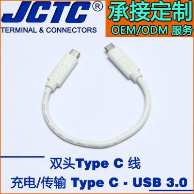 JCTC type-c公对公线 双头type-c手机数据线 双面充电线