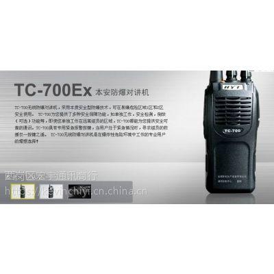 海能达TC700EX防爆对讲机整机