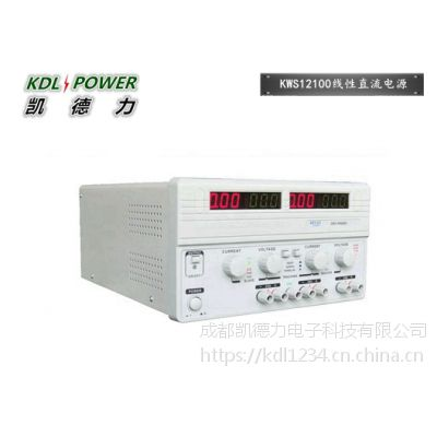 北京12V100A线性直流稳压电源价格 成都线性电源厂家-凯德力KWS12100