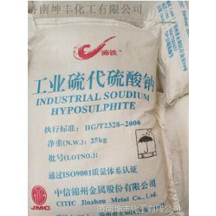 大苏打 优质大苏打 工业级硫代硫酸钠生产厂家