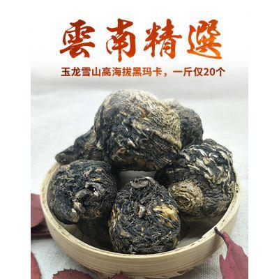 彝山香常年批发云南玛卡玛咖MACA马卡低价原产地发货