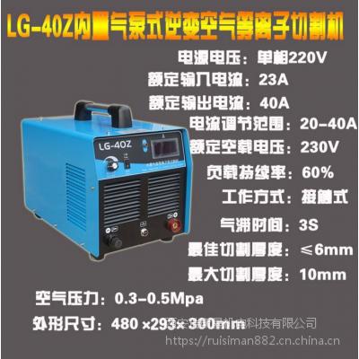 西安等离子切割机,LG-40内置气泵等离子切割机森达焊接