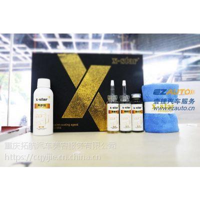 重庆壹捷汽车服务X-Star双层镀晶套装施工流程介绍