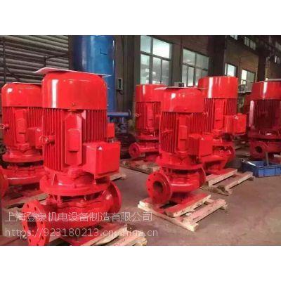 上海登泉消防喷淋泵XBD7/50-150L 增压泵多级消防栓泵