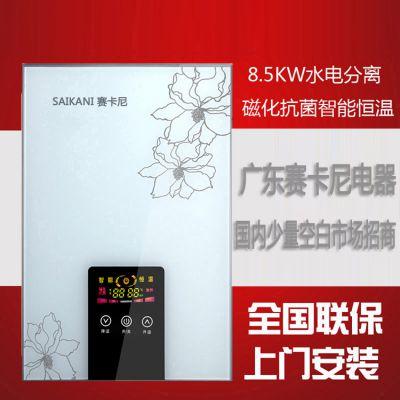 广东电热水器十大品牌生产厂家[赛卡尼热水器]诚邀您的加盟