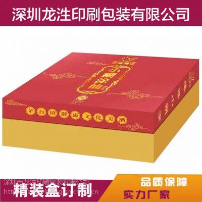 深圳厂家专业纸质礼品盒 食品包装盒 天地盖精装盒定制 银卡纸烫金精装盒定做