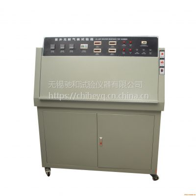 紫外灯试验箱 光照耐气候箱 无锡驰和紫外箱 专业生产模拟环境试验设备