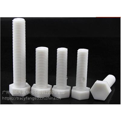 PP塑料螺丝尼龙外六角螺 绝缘塑胶螺丝切边六角螺丝M4M5M6M8M10M12