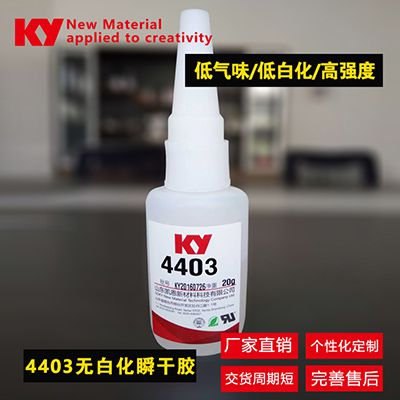KY4403瞬干强力胶:一款替代乐泰403胶水的不发白瞬间胶