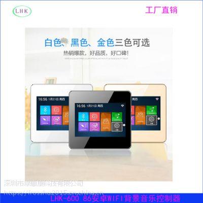 智能安卓3.5寸家庭背景音乐主机无线wifi音响控制器