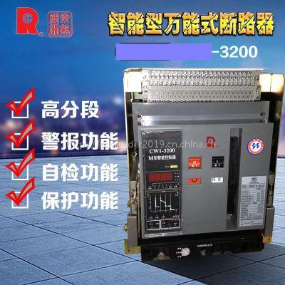 常熟 CW1 4P 630A 400A 500A 800A空气断路器