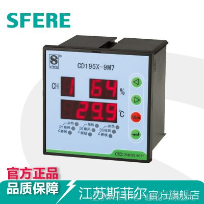 CD195X-9M7多路智能温湿度控制器江苏斯菲尔厂家直销