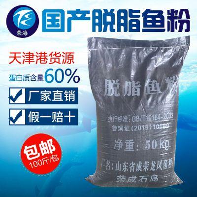 厂家批发国产鱼粉100斤饲料级 脱脂鱼排粉批发包邮 宠物小龙虾兽猪牛动物用