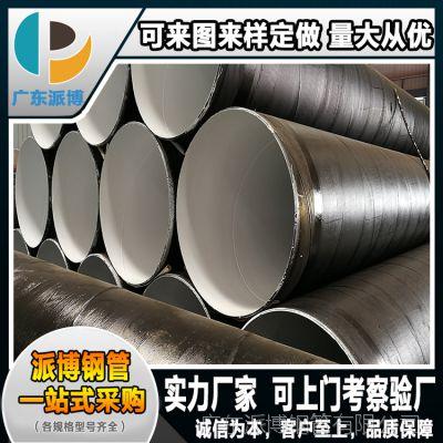 珠海深圳东莞惠州大口径螺旋钢管 国标碳钢Q235螺旋管 可做防腐