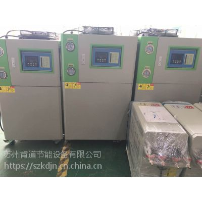 工业冷水机风冷制冷机冷冻机冰水机水冷机冷却机注塑机模具冷水机