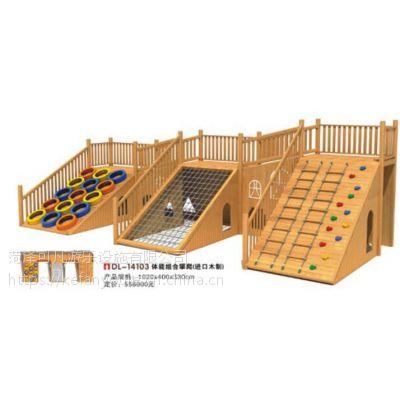厂家直销幼儿园儿童室外优质创意木制攀爬乐园 攀爬架组合定制