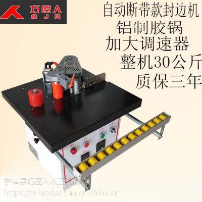 30公斤重双面曲线家装封边机手动自动断带款封边机匠友汇木工机械