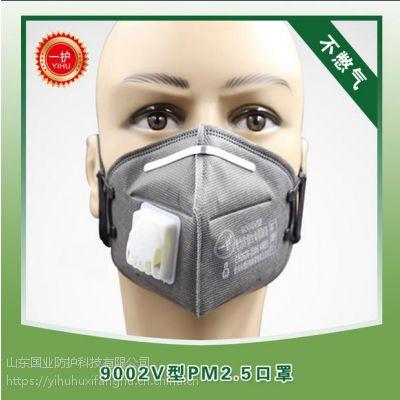 2017防霾口罩一护PM2.5活性炭口罩9002V防静电吸附能力强呼吸阻力低无纺布材质五层过滤