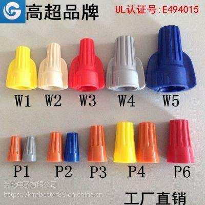 高超KIMBE弹簧螺式接头 旋转端子P1 P2 P3 P4 P6压线帽