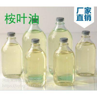 止咳剂桉叶油的价格,食品级桉叶油,医药级桉叶油生产厂家