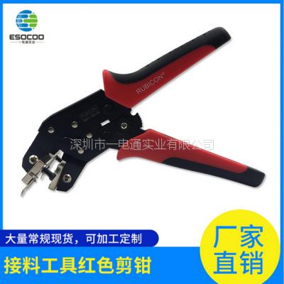 南京厂家提供可联系捏合50万次以上西门子SMT接料钳
