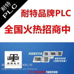 成都市经销商招商耐特品牌PLC模块,全兼西门子S7-200