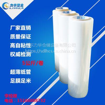缠绕膜定制 全新料纯料缠绕膜 pe膜 LLDPE高级保护膜