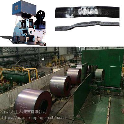 厂家直销免锁扣式钢卷打捆 钢铁厂用全自动钢带打包机