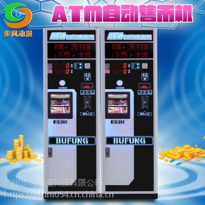 步风ATM自动售币机 英式单纸钞自动售币机微信支付兑币机
