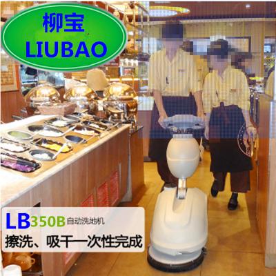 手推式便携洗地机 柳宝LB-350B便携食堂餐厅洗地机