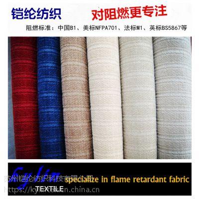窗帘面料 100%涤纶阻燃面料 负氧离子抗菌布 (高精密 仿麻 提花 遮光布)