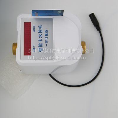 供应SPT916智能卡控水器校园一卡通热水刷卡计时计量取水机