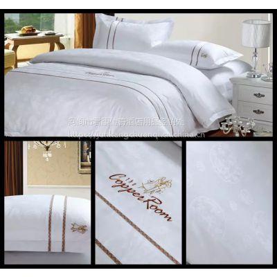 君康传奇供应 宾馆 酒店床品 四件套 床单被罩价格,厂家,图片,床品