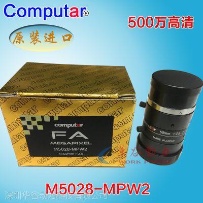 日本康标达Computar 50mm定焦工业镜头 500万像素高清 M5028-MPW2