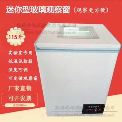 沧州华屹迷你型-40度低温试验箱 -50度低温冰柜 -60度超低温速冻冰箱