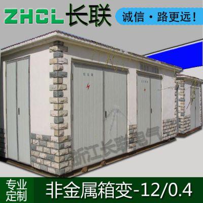 长联电气高压成套设备,35kva,欧变,SF6环网柜,KYN28-12中置柜,抽屉柜,欢迎报价!