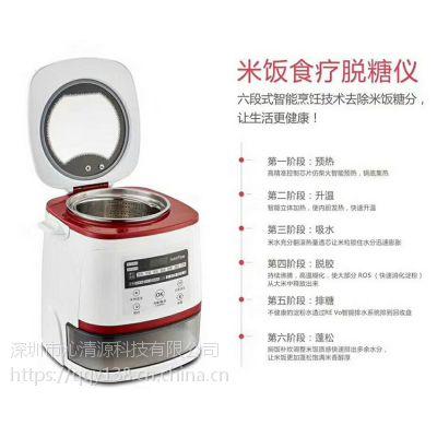速腾脱糖电饭煲 米饭食疗脱糖仪 米汤分离脱糖仪