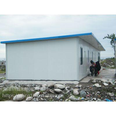 可回收活动房厂家供应焊接式防风活动房 祈虹彩钢板房
