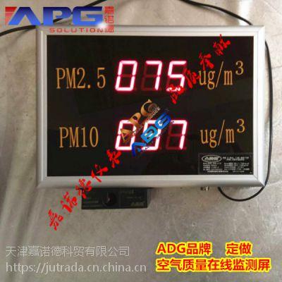 天津ADG品牌专供PM2.5测量系统 专业在线PM2.5监测系统