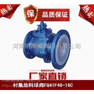 郑州FQ41F46衬氟放料球阀厂家,纳斯威衬氟放料球阀价格