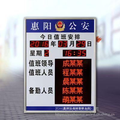 LED电子值班牌显示屏 单位值班公示牌 岗位轮班人员公示牌