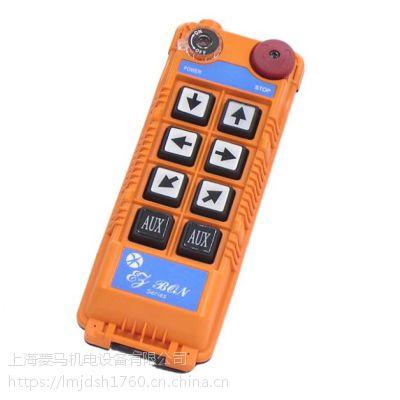 台湾阿尔法EZB68工业无线遥控器