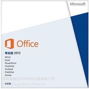 正版供应微软办公软件正版化版权问题解决方案电子授权