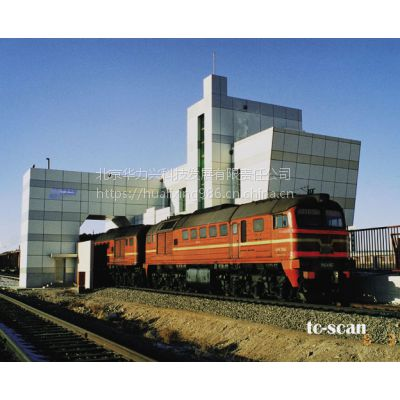 TFG列车在线检查,集装箱、大型车辆检查 > TFG列车在线检查