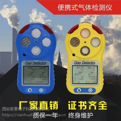 供应便携式复合式多气体四合一气体检测仪报警器可燃气氧气硫化氢一氧化碳工业煤气西安华凡HFP-4in1