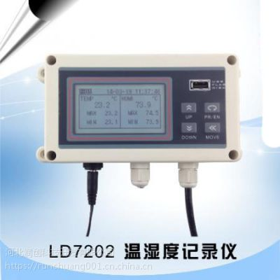 武7202温湿度记录仪LD800G无纸记录仪专业快速