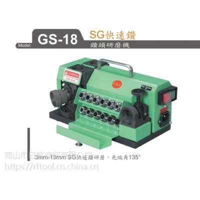 供应 台湾 SG快速钻 钻头研磨机GS-18