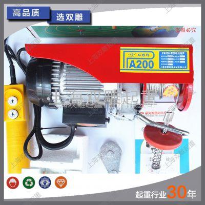 厂家直销 PA微型钢丝绳电动葫芦 家用小型葫芦220V 微电 小吊机